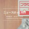 ニュースほっと関西(2018年8月31日)
