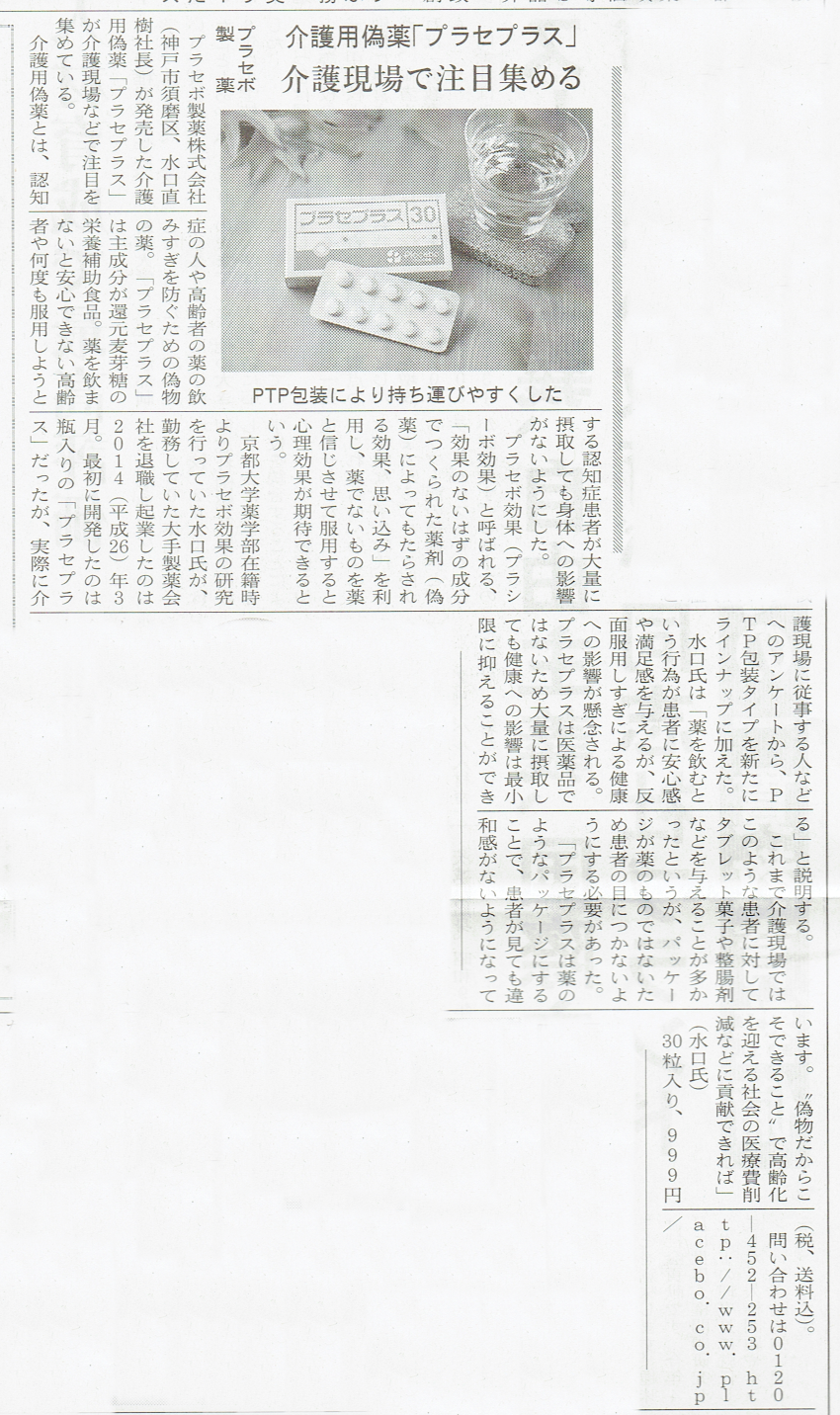 日刊ケイザイ(第1837号)