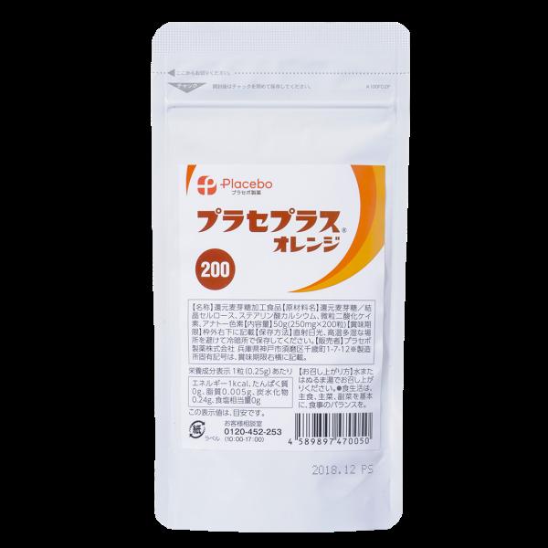 プラセプラス®・オレンジ200[2018.12]