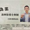 2020/01/01 中国新聞 セレクト