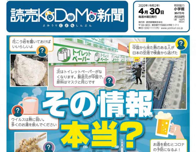 読売KODOMO新聞2020年4月30日号表紙