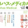 ロハス・メディカル(vol.149 2018年 冬号)