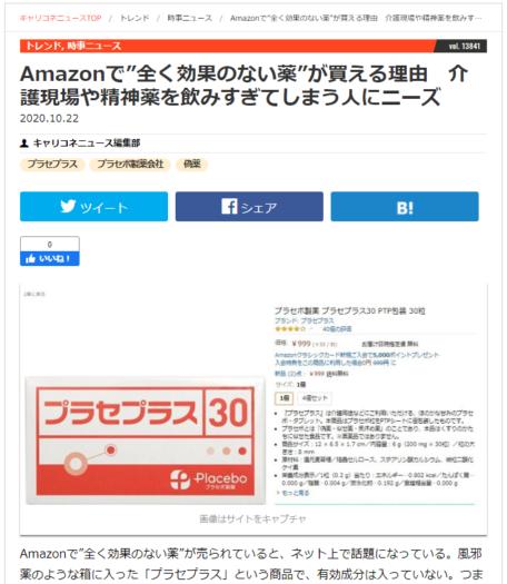 「キャリコネニュース」掲載記事