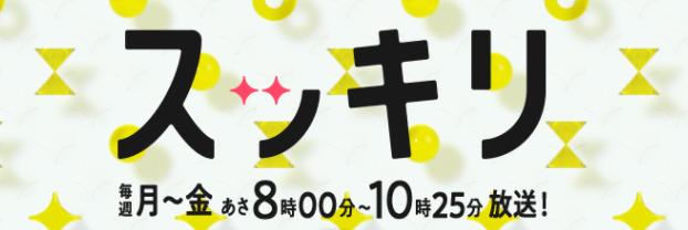 日本テレビ『スッキリ』タイトル